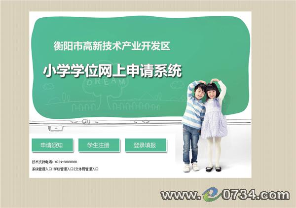 衡阳市高新区v小学小学15日开始网上小学申报学位古诗优秀图片