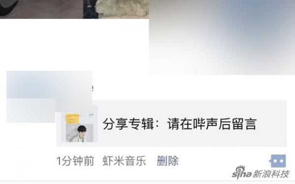 微信解封虾米音乐、网易云音乐等竞品 恢复朋友圈分享功能的照片