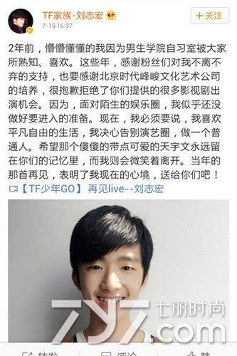 tf家族刘志宏退出娱乐圈