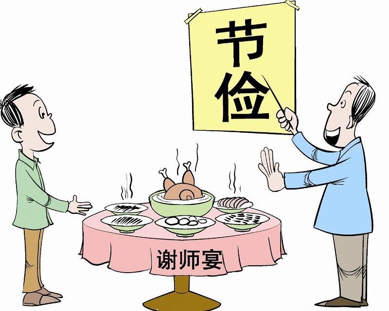 """景洪工业园区严禁党员干部操办""""升学宴""""""""谢师宴"""""""