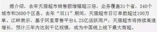 """京东员工发信质疑""""天猫超市成国内最大线上超市""""的照片 - 2"""