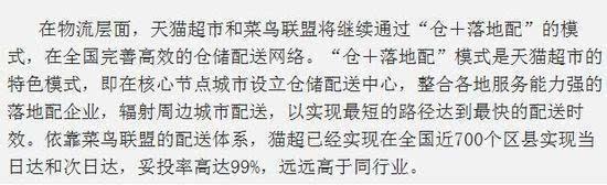 """京东员工发信质疑""""天猫超市成国内最大线上超市""""的照片 - 3"""