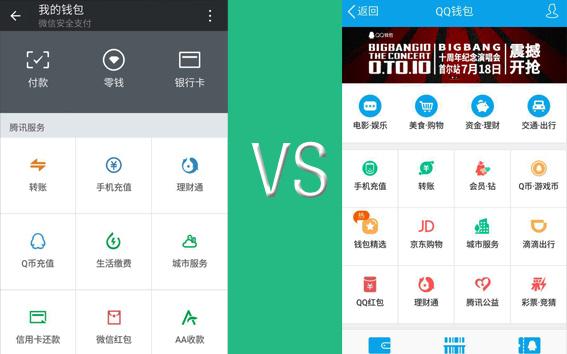 QQ和微信的账户余额怎样互相转,也就是说QQ账户余额怎样转到微