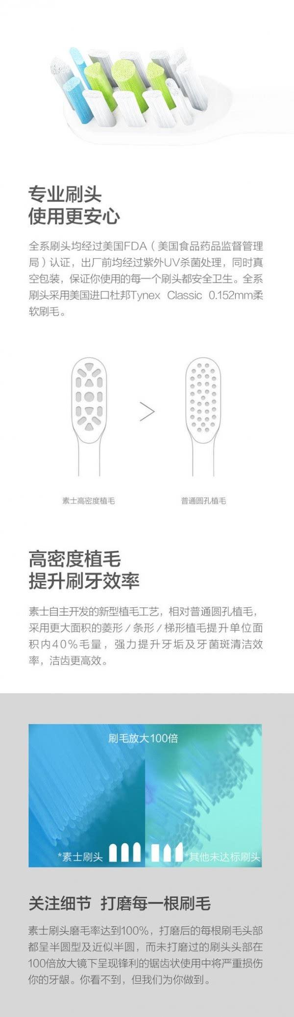 小米正式发布素士声波电动牙刷 售价229元的照片 - 3