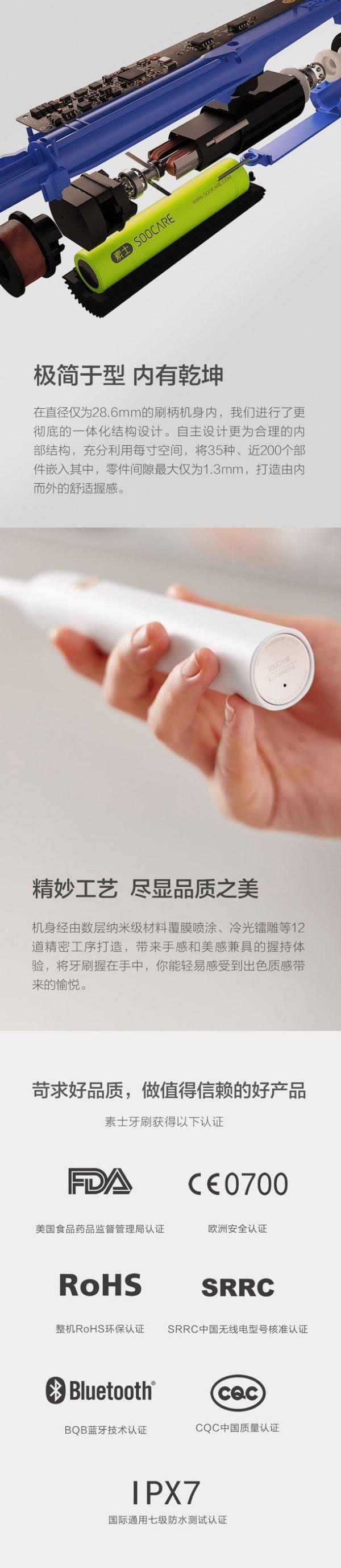小米正式发布素士声波电动牙刷 售价229元的照片 - 9