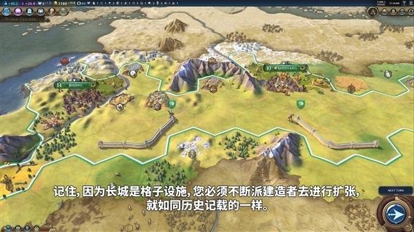 《文明6》中国预告片:秦始皇大一统的照片 - 3
