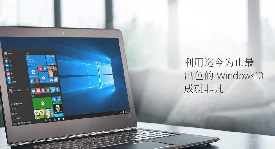 最后倒计时:Windows 10免费升级仅剩10天的照片 - 1
