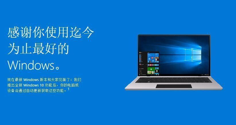 最后倒计时:Windows 10免费升级仅剩10天的照片 - 2