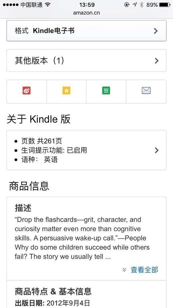 Kindle入门版新款上手的照片 - 8