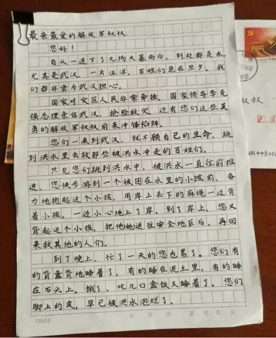 荆门三名小学生给最可爱的人写信