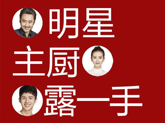 """明星""""做菜"""" – 红米Pro配置全曝光的照片 - 1"""