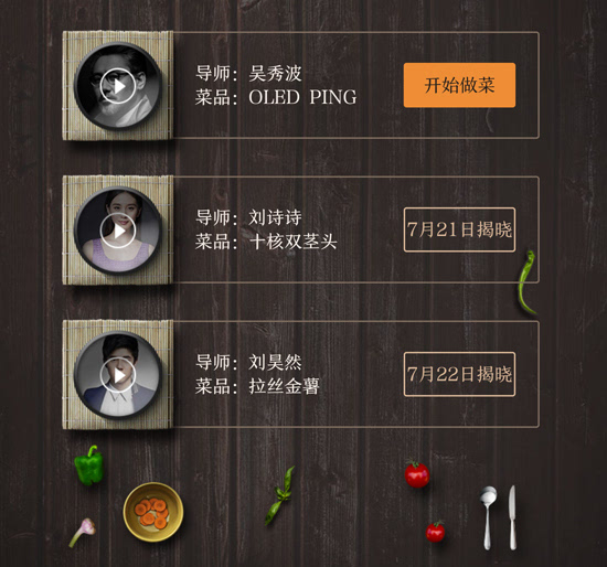 """明星""""做菜"""" – 红米Pro配置全曝光的照片 - 3"""