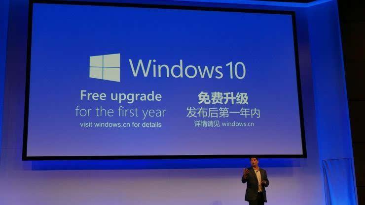 微软免费力推Windows 10系统,到底是为了什么?的照片 - 1