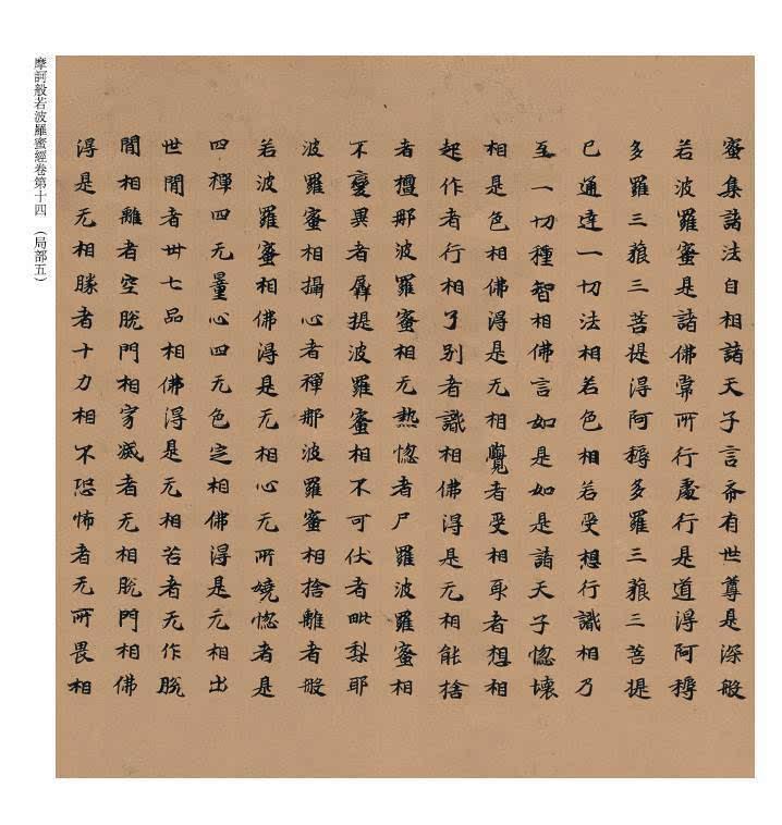 《东瀛藏中国古代写经写本集粹》丨日本藏中国古代写