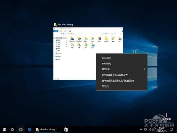 全面进化!Windows 10周年更新抢先体验的照片 - 29
