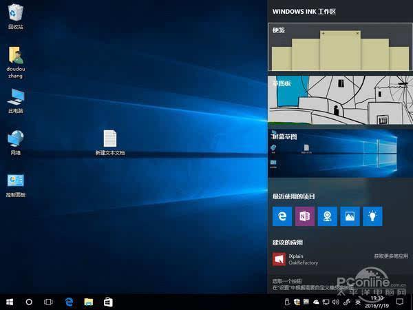 全面进化!Windows 10周年更新抢先体验的照片 - 34
