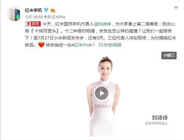 红米Pro菜品第二弹:刘诗诗代你品茎头的照片 - 1