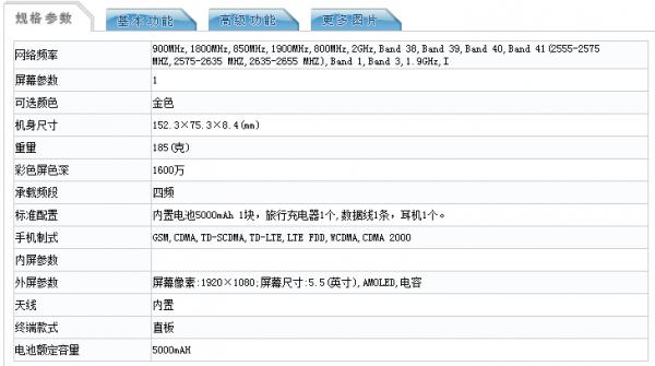 冯小刚/余文乐代言:金立新旗舰M6亮相的照片 - 6
