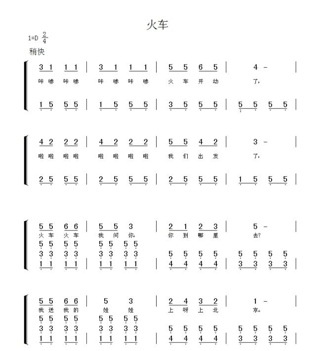 幼儿园儿歌弹唱简谱18首,幼师收藏好了!