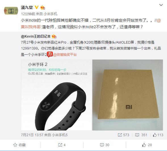 小米Note 2发布时间曝光:首发骁龙821的照片 - 2