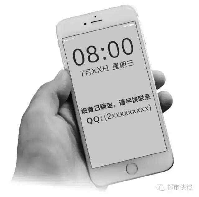最近手机多人手机ID被盗遭赶紧锁死,远程查这苹果夏普商城图片