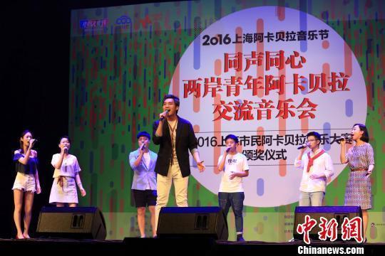 同心 两岸青年阿卡贝拉交流音乐会 上海举行