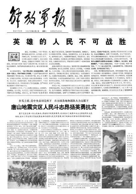 唐山地震多少年了_唐山大地震截瘫伤员39年了活着生命总有希望