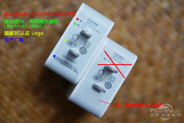 不说不知道 原来这样给手机充电是错的!的照片 - 7