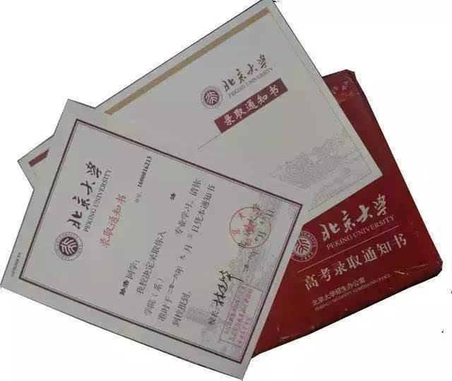 其它 正文  1978年——下图为1978年北京大学录取通知书.图片