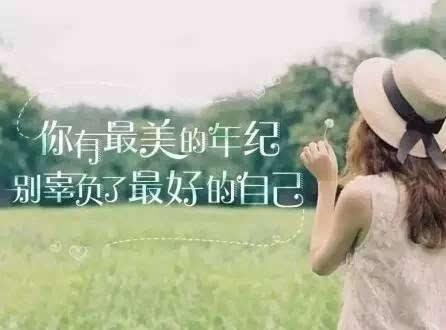 早安正能量明陞m88最新官网登录语录:让心,在阳光下学会舞蹈;让