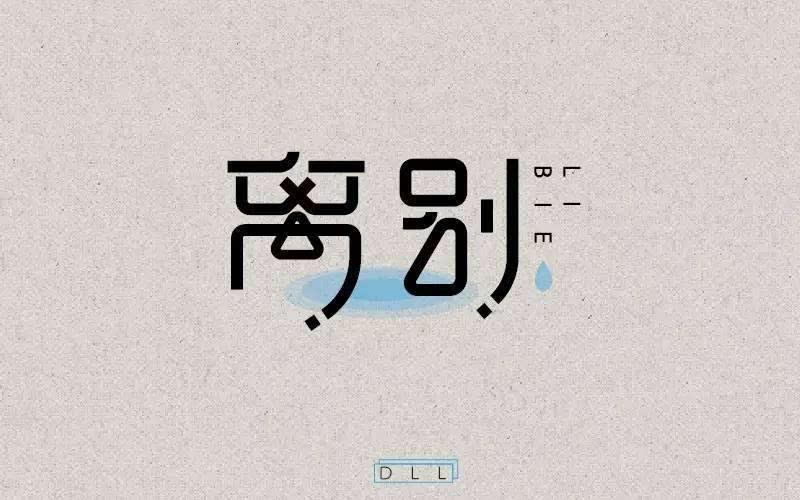 离字中下方的笔画变形不自然;别字左上角口字太大,立刀旁比例过宽