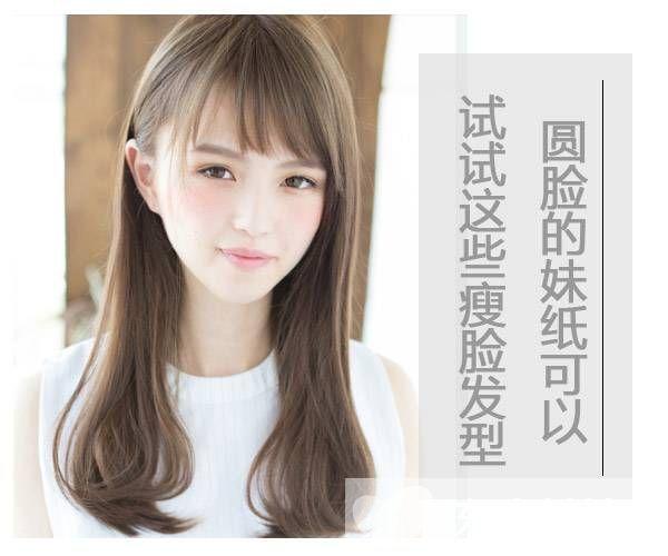 长直发造型,看起来很清新,而且用刘海跟两边的长发也能让圆脸变小脸图片