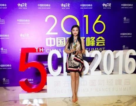 2016中国财经峰会乾贷网捧获互联网金融最佳品牌奖