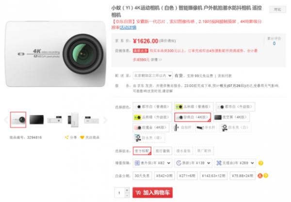 小蚁4K运动相机首销 售价1626元起的照片 - 3