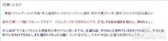 《灌篮高手》作者井上雄彦:漫画仍有续作可能的照片 - 2