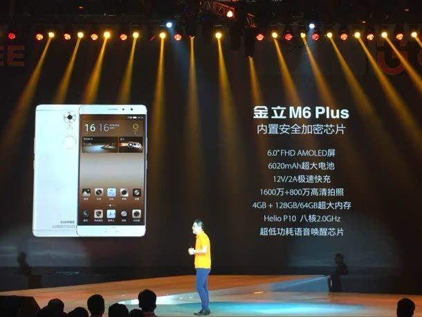 售价2699元起:内置安全芯片 金立M6/M6 Plus正式发布的照片 - 15