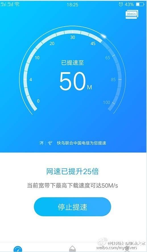 迅雷快鸟Android版大升级:手机流量节省90%的照片 - 1