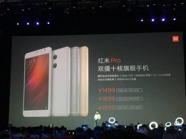 售价1499元起:双摄旗舰 红米Pro正式发布的照片 - 8