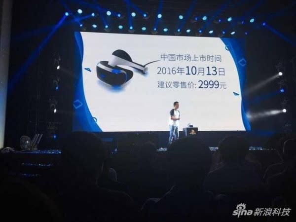 索尼PS VR正式亮相国内:售价2999元起 10月13日发售的照片 - 1