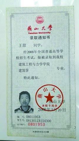 家住杏林的辰希(化名)晒出了中山大学和复旦大学的两张录取通知书.图片