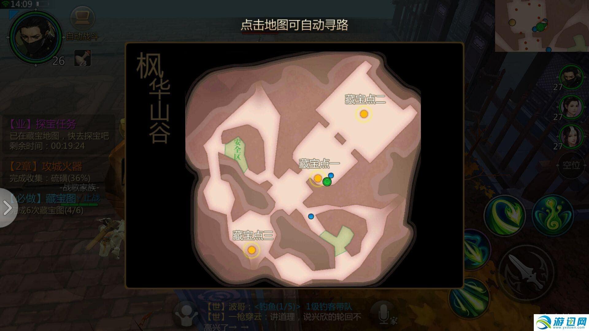 剑侠世界2手游官方客户端下载-剑侠世界2手游官方... -手机腾牛网