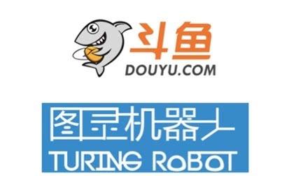图灵机器人创新大会 ,斗鱼独家直播给你好看!