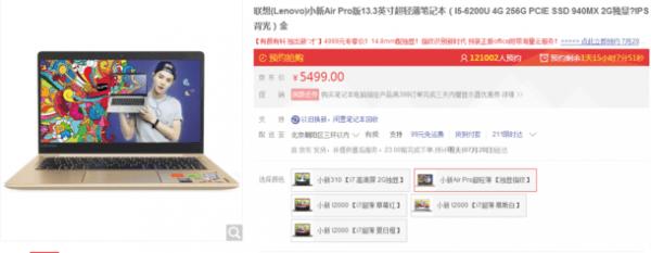 联想推出小新Air Pro轻薄笔记本 2GB显存 售价4999元的照片 - 2