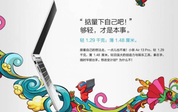 联想推出小新Air Pro轻薄笔记本 2GB显存 售价4999元的照片 - 1