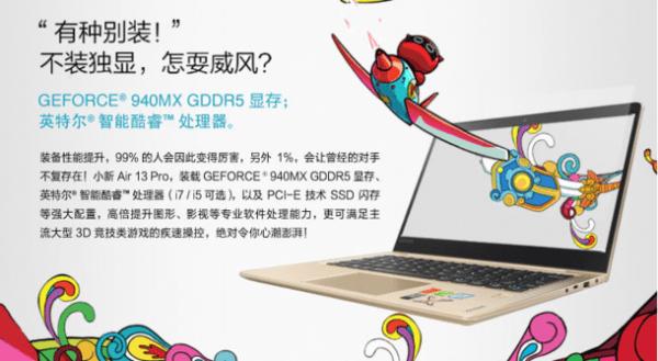 联想推出小新Air Pro轻薄笔记本 2GB显存 售价4999元的照片 - 3