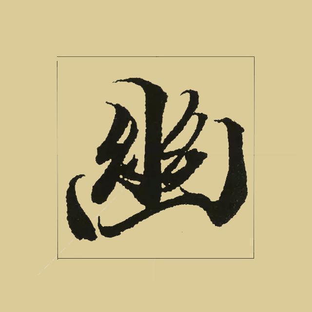 王羲之自认为写的最得意的五十个连笔字,书圣书法欣赏图片