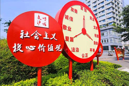 社会主义核心价值观创意表盘亮相泸州图片