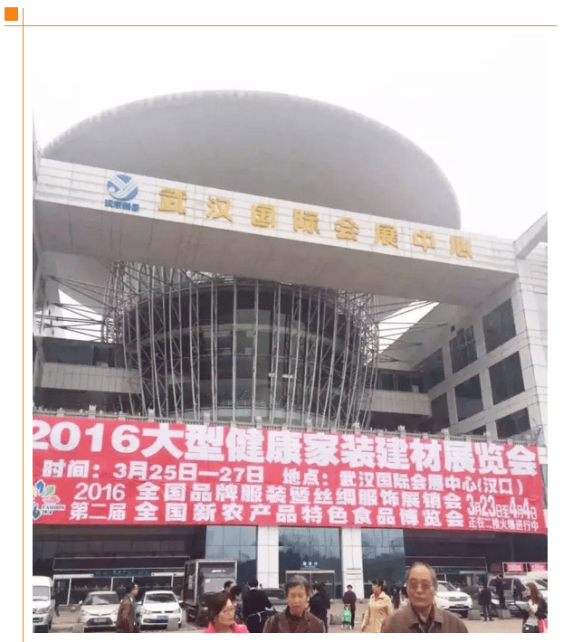 金秋第一场家装建材展将于8月26 28日武展闪亮登场