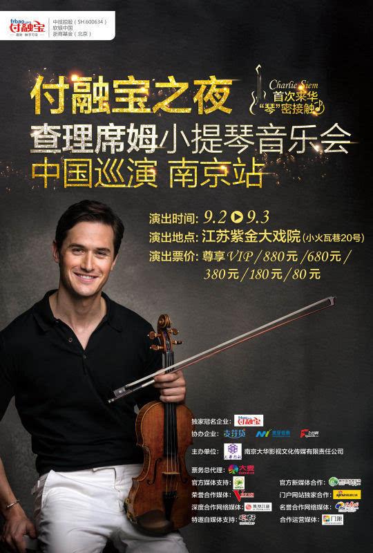 小提琴家查理 席姆牵手付融宝内地首秀