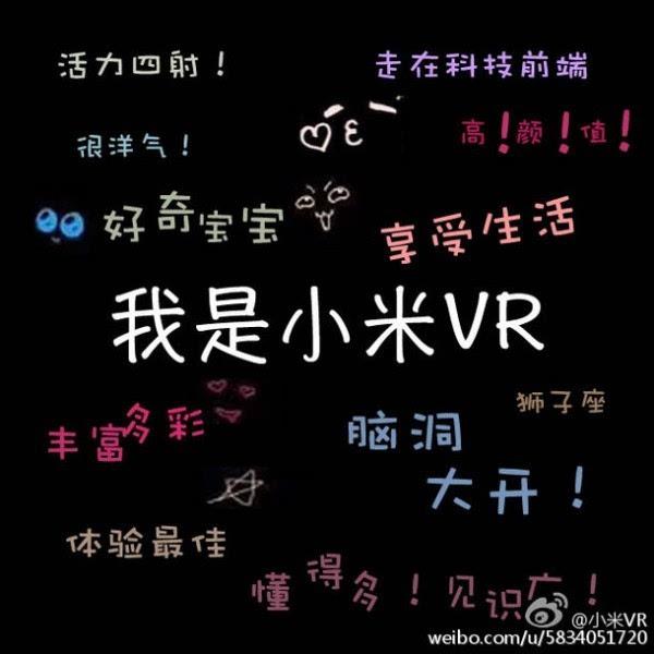 一言不合就放大招:小米自曝8月1日发布首款VR产品的照片 - 1